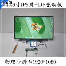 17.3 inch 1920*1080 IPS Screen Display Displayport DP Driver Board Monitor Laptop PC Raspberry Pi 3 Car DIY LCD Panel Module(China)