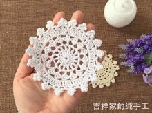 2016 new arrival 30pic/lot 10cm round cotton crochet lace felt for home decoration dinner table pads coaster place mat table mat(China)