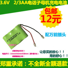 Special offer shipping 3.6V 2/3AA cordless telephone composite machine battery telephone /  phone Li-ion Cell