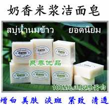 Thailand natural coconut milk rice milk hand soap Whitening Oil Control Acne Blemish Skin Firming