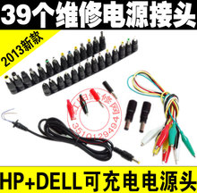 39pcs/Set Universal DC Power Supply Adapter Connector Plug DC conversion head for HP IBM Dell Apple Notebook Cable