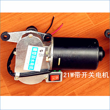 electric motors for cars,12V micro motor,Electric wiper motor,21w comes with switch+Wiper bone,Free Shipping J14423