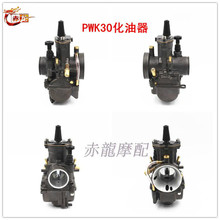 PWK  28mm 30mm 32mm 34mm carburetor 125cc 150cc 200cc 250cc 300cc motorcycle atv quad dirt bike free shipping
