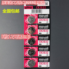 5 national parcel import 10000 wins CR2032 button batteries, 3V computer motherboards, car keys, electronic said Rechargeable Li