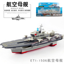 Alloy carrier model, military simulation ship model,Alloy military model toys,Pull Back car(China)