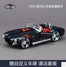 1965 Shelby Cobra 427 1:24 Maisto alloy car model metal diecast Ford Mustang Classic cars Roadster collection gift boy toy