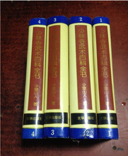 Shaolin book of history skills weapon fist encyclopedia books ,out of print valuable book published 1995,used book ,Set of 4(China)