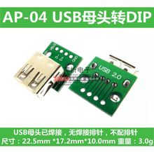USB 2 DIP 4P female humpback in-line adapter plate welding power supply has mobile phone data line