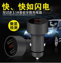 Newest Car Metal Charger Digital Display Dual USB Port for iPhone iPad Samsung Xiaomi Phone Charging Adapter 3.1A Car-charger