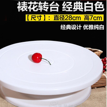 New DIY Cakes Decoration Turntable Manually Rotating Round Shaped Cake Stand Cake Mounting Pattern Tool