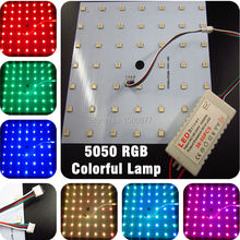 New Technology 24W 5050 Colorful RGB light source panel + ac 180-240v 16 mode dimming driver many colors to choose