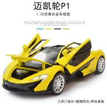 Double Horses 1:32 Collectible Car Models Yellow McLaren P1 Alloy Diecast Car Model Toy Vehicles Electronic Car Gift for Kids