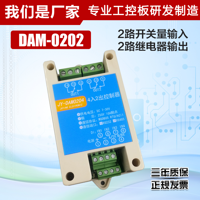 02022 in 2 out of the relay module 2 switch input circuit 2 relay control module Modbus<br>