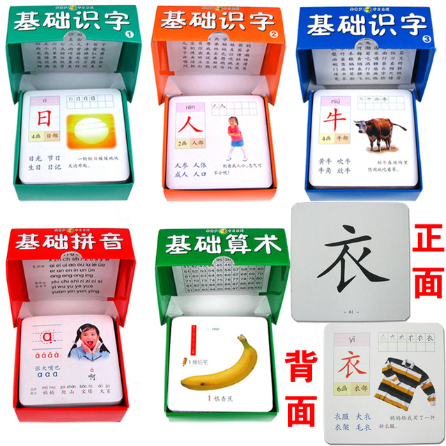 5 boxes/set, Chinese characters cards for starter learners/children/kids with Chinese Phrase ,hanzi cards, arithmetic, pin yin<br>