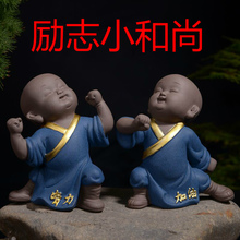 Creative Kung Fu Tea Pet Accessories Purple Clay  Monk Tea  Tray Pet Ornaments  Kung Fu Boy Gift for Friends Party Favor