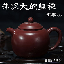 410cc  tea pot Zisha master teapot large capacity mud Zhu Dahongpao ni chinese Kung Fu kettle with gift box