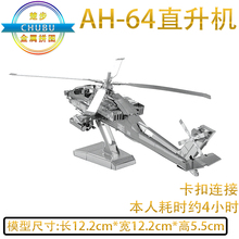 DIY3D Metal Puzzle Funny AH-64 Helicopter Adult Puzzle Aircraft Model kit Children's Birthday Gifts Children's Toys