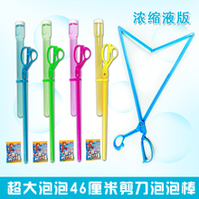 Wholesale 46 cm large bubbles stick Atlantic scissors big bubble parent-child magic sword children blow bubble machine toys