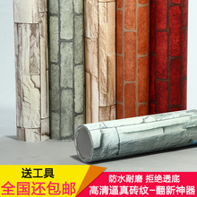 Three-dimensional 3d brick bricklike wallpaper tv furniture thickening waterproof pvc self adhesive wallpaper stone import stick
