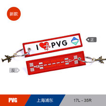 Shanghai Pudong Airport Runway Luggage Bag Tag Embroider Metal Plane Best Gift for Flight Crew Pilot Aviation Lover
