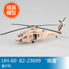 Trumpeter 1/72 finished scale model helicopter  37015  UH-60 82-23699