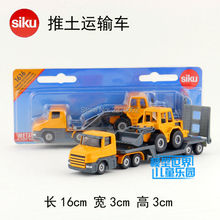 SIKU/Die Cast Metal Model/Simulation toy:Platform truck and bulldozer/Educational for children's gift or collection/very small