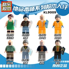 KL9009 Super Heroes Breaking Bad Walter White Jesse Pinkman Hank Schrader Saul Goodman Bricks Building Blocks Children Gift Toys(China)