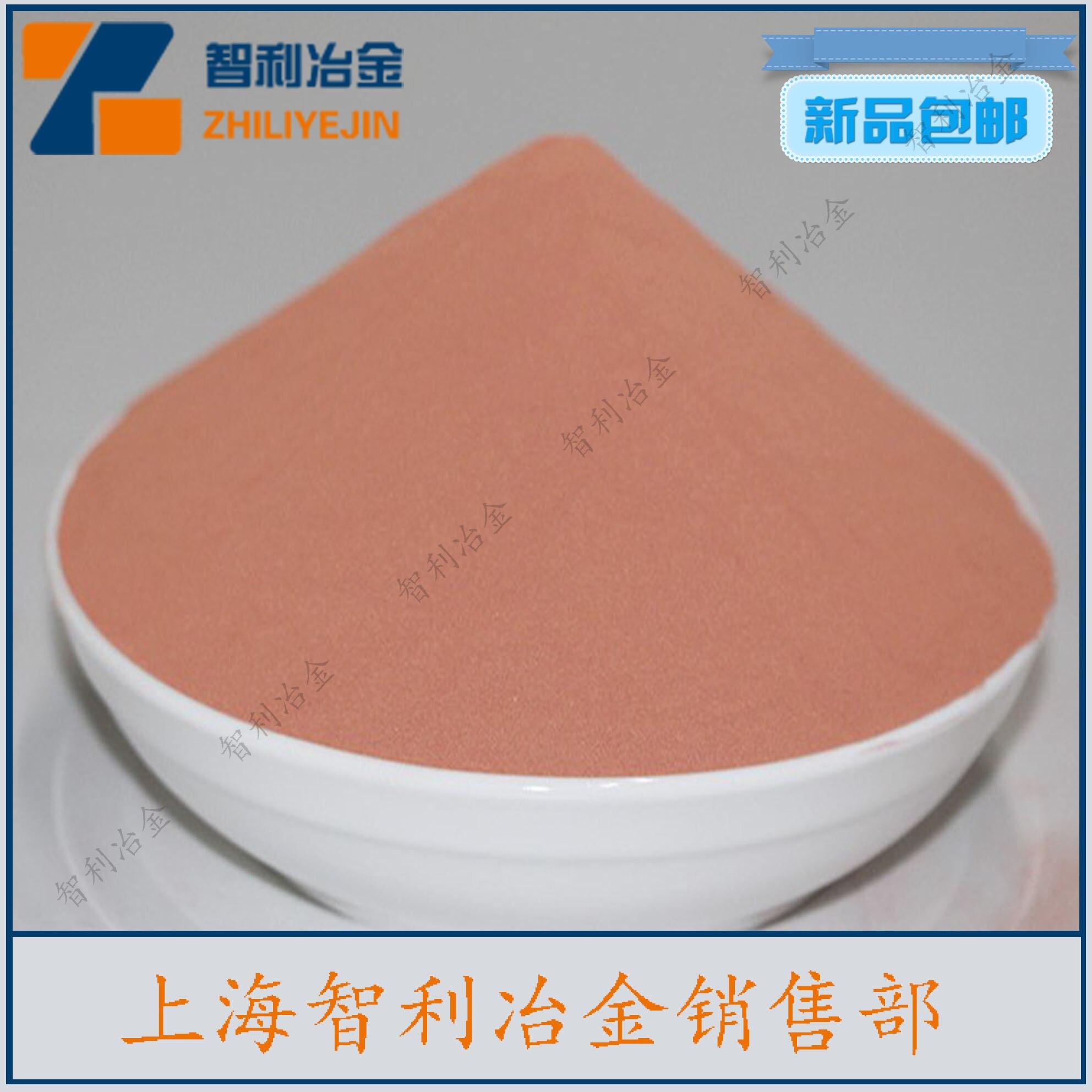 Copper Powder, Pure Copper Powder, Alloy Powder, Scientific Research<br>