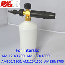 snow lance sprayer foam gun/ Foam Generator Nozzle/ High Pressure Soap Foamer Interskol old AM100, AM120, AM130 Pressure Washer