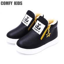 Comfy Kids Autumn Winter Child Boots Sneakers Shoes Fashion Leather Zipper Flat With Girls boots Boys Shoes Kids boy Boots