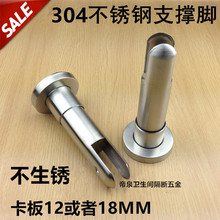 Public toilet bathroom partition hardware accessories bathroom 304 stainless steel support foot support foot