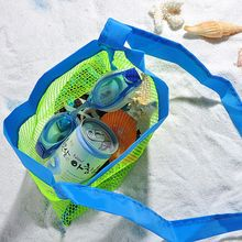 Applied Enduring Children sand away beach mesh bag Children Beach Toys Clothes Towel Bag baby toy collection nappy Folding