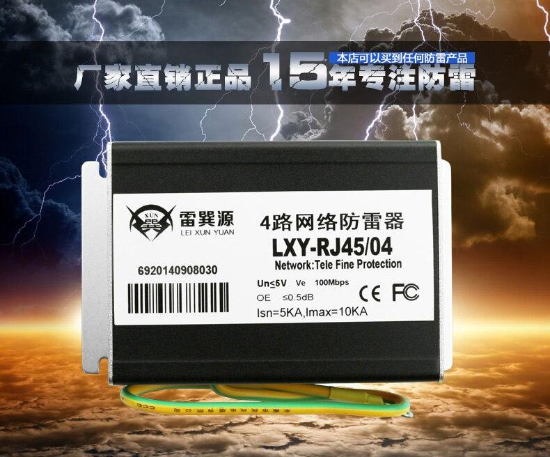 4 Ways 5kA Ethernet Surge Protector for 100M Ethernet Network  LAN Network Lighting Surge Suppressor/Arrester<br><br>Aliexpress