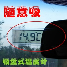 by dhl or ems 500 pcs Digital LCD Car Windscreen Inner Temperature Thermometer Suction Cup