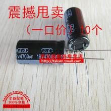 10 PCS/LOT of high quality 16 * 16 v / 4700 uf electrolytic capacitor size 25 mm