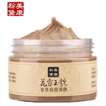 herbs face mask skin care remove mite face care treatment acne pimples blackhead whitening cream moisturizing Remove Scar 120g(China)