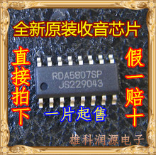 Free shipping 10pcs/lot RDA5807 RDA5807SP SOP-16 FM FM radio IC original authentic