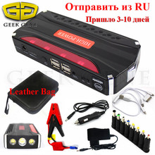 High Capacity Starting Device Portable 12V Car Jump Starter 600A Car Charger for Car Battery 4USB Power Bank SOS Light Free Ship