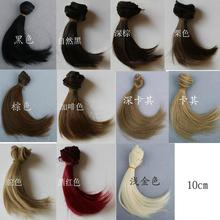 10*100cm Brown flaxen coffe black color Large curved curly hair welf fringe wig hair for 1/3 1/4 BJD diy wig ep001
