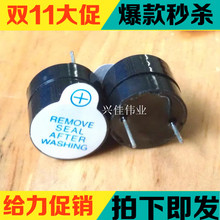200PCS 5V active buzzer alarm diameter 12mm * height 9.5mm 5V long sound split 12095 New spot Quality Assurance(China)
