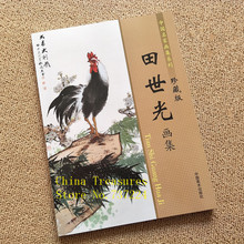 Chinese Painting Book Birds and Flower Painting Gongbi Meticulous Brush Work Art 128pages(China)
