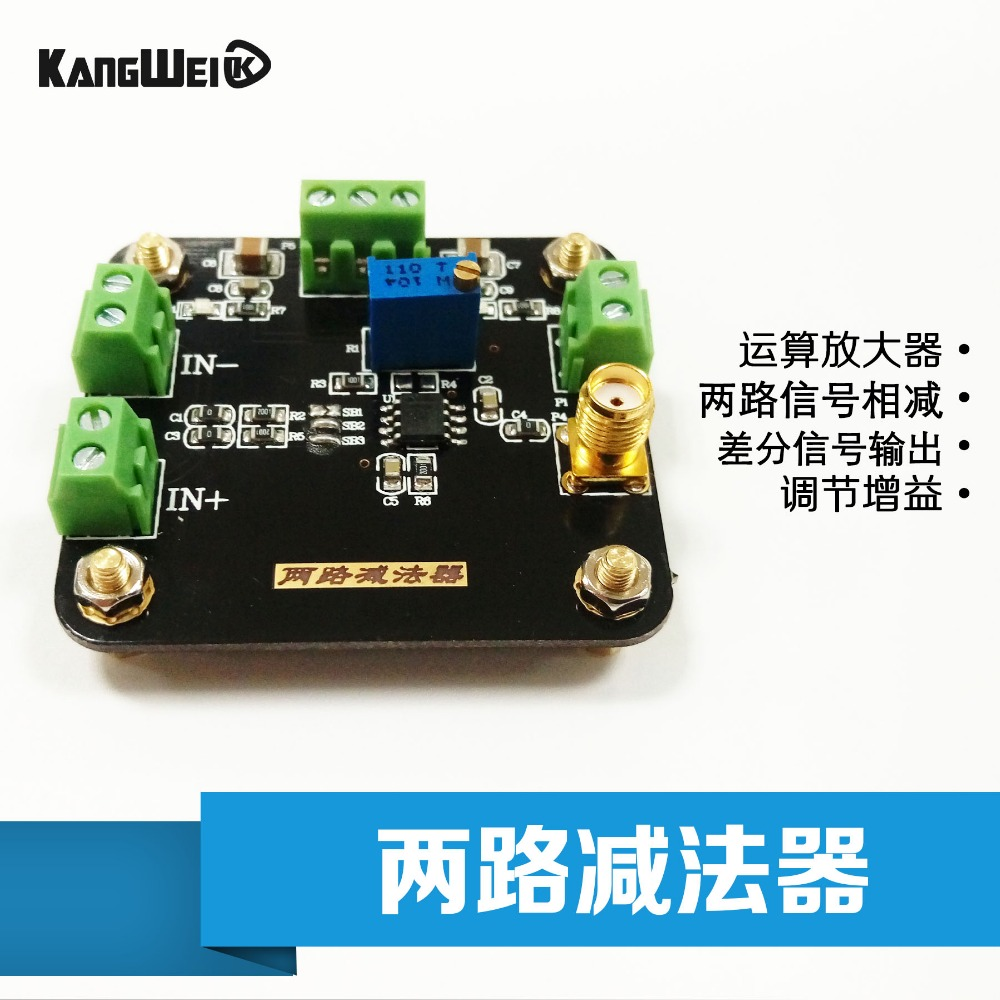 Two subtraction operational amplifier module speech signal differential signal output gain control<br>