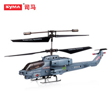 SYMA S108G Marines 3CH Indoor RC Attack Helicopter Radio Remote Control High Quality Toys Gray Color Aircraft Collection Gift(China)