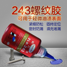 243 50ML Cylindrical Retainer Locking Adhesive Metal Screw Anaerobic Adhesive Thermal Strength Environment Glue
