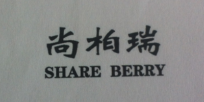 SHARE BERRY