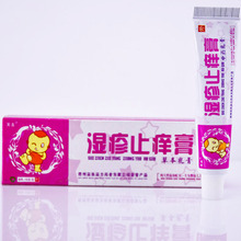 10pcs Eczema in infants caused by bacterial, milk ringworm, diaper rash, dermatitis, itching, prickly heat, burns and