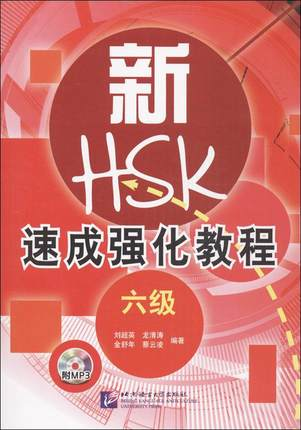 A Short Intensive Course of New HSK (Level 6) (With 1 mp3)<br>
