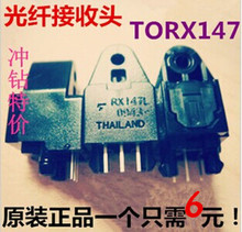 Free shipping TORX147PL TORX147 fiber optic receiver RX147L new original Immediate delivery(China)