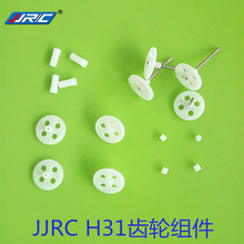JJRC H31 RC Quadcopter Spare Parts motor gear big gear Six angle plastic parts 16pcs