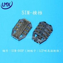 Free shipping 30pcs/lot SIM KLB 03 card connector copper terminal LCP high temperature resistance rung